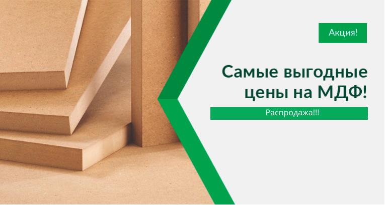 Мебельный щит цена, где купить в Саранске
